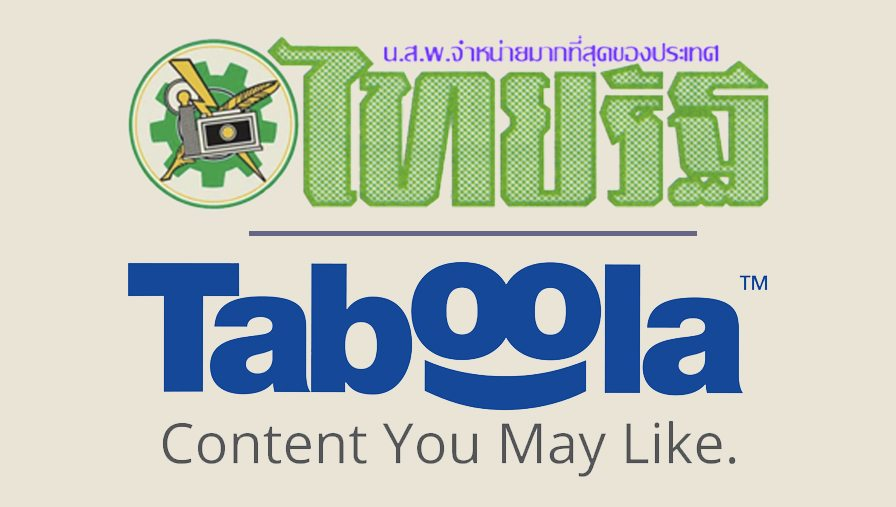 Taboola Launches Thai Language, Signs Exclusive Partnership With Thairath